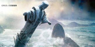 Những sự thật về con tàu noah